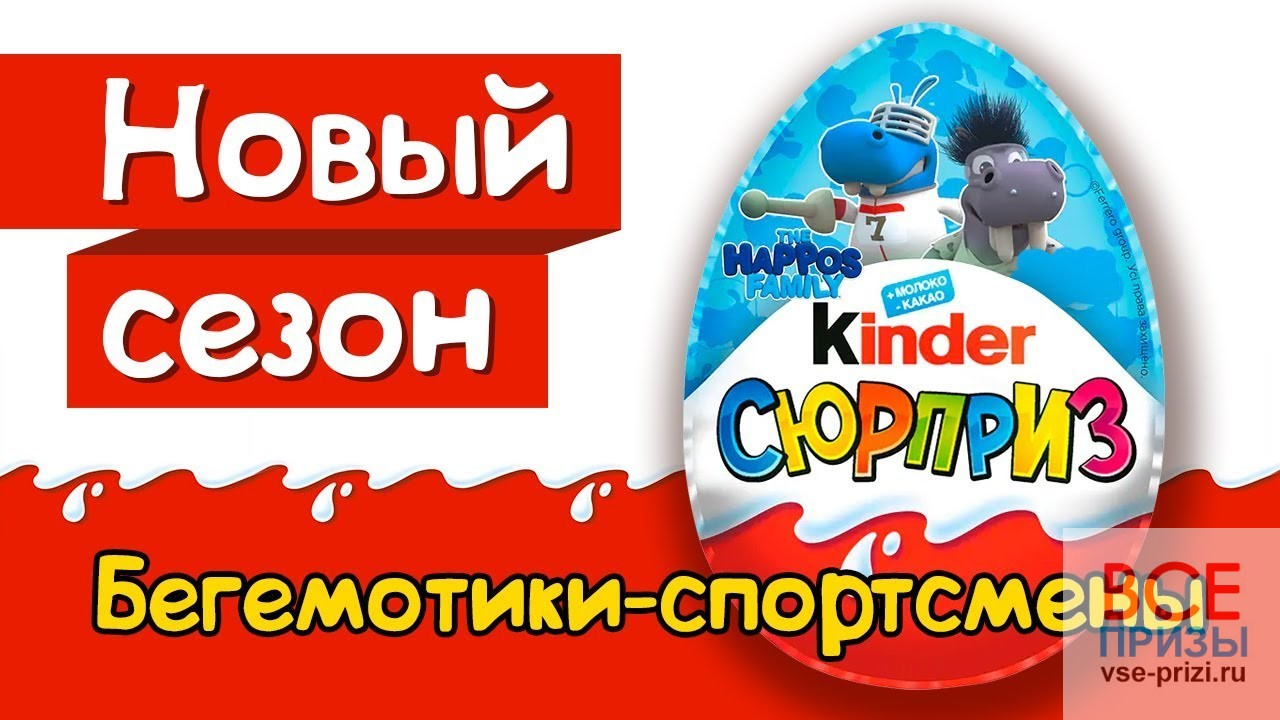 Акция «Kinder Сюрприз Эстафета The Happos Family. Приз за покупку»