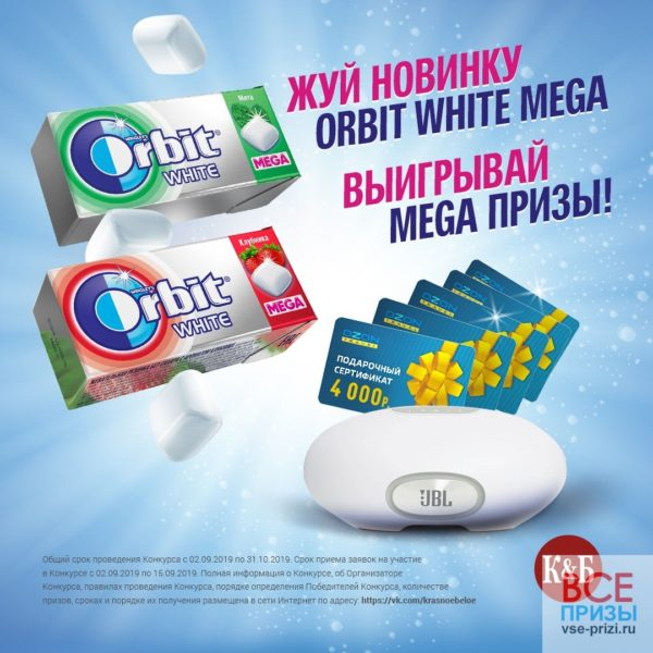 Акция Orbit White MEGA выиграй беспроводную колонку JBL