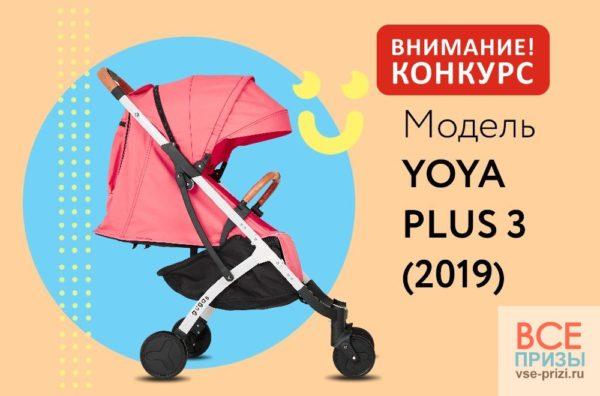 Конкурс КОЛЯСКА YOYA 175 (2019) или YOYA PLUS 3 от GUGAS за репост