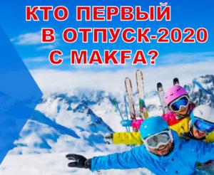 КТО ПЕРВЫЙ В ОТПУСК-2020 С MAKFA?