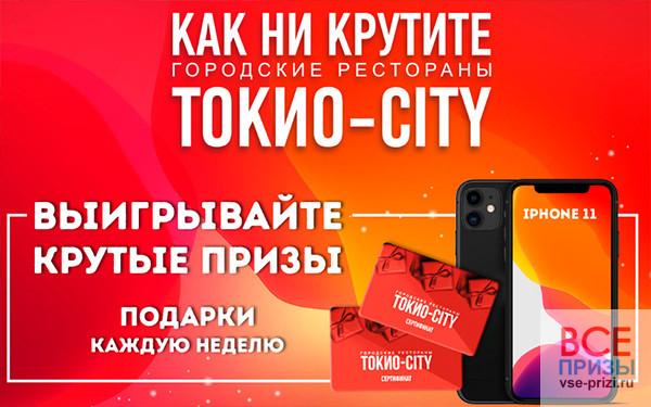 Токио City выигрывай крутые призы