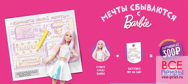 Barbie мечты сбываются