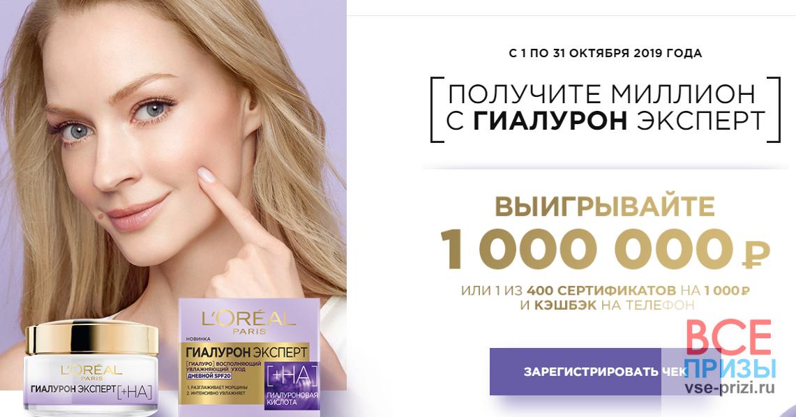Л'ореаль ПОЛУЧИТЕ МИЛЛИОН С ГИАЛУРОН ЭКСПЕРТ