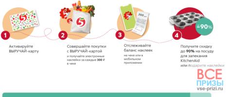 Акция Пятерочка покупайте посуду для запекания KitchenAid со скидкой до 90%!