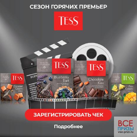 Акции «Сезон горячих премьер с TESS»