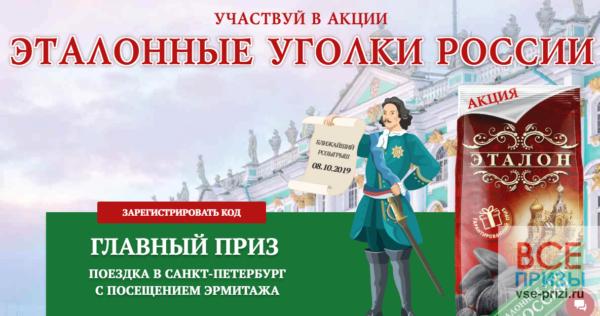 УЧАСТВУЙ В АКЦИИ ЭТАЛОННЫЕ УГОЛКИ РОССИИ