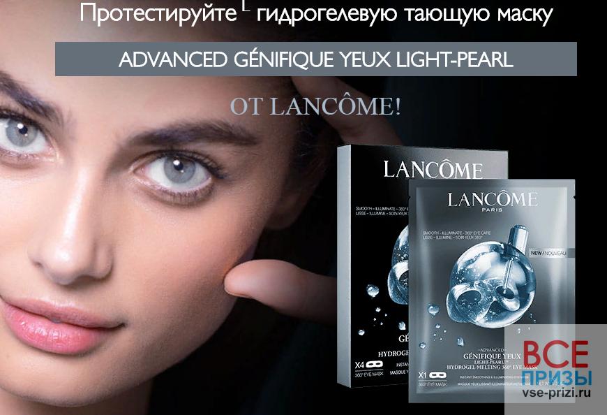Lancôme предлагает на тест-драйв гидрогелевую новинку