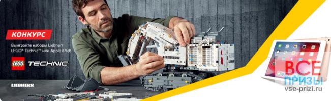 Конкурс для знатоков LEGO® Technic!