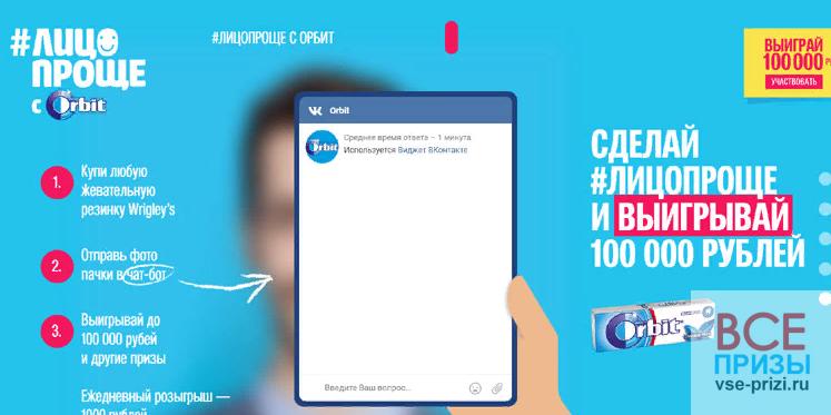 Orbit поспеши на розыгрыш 100 000 рублей