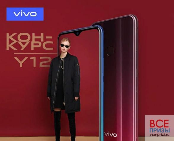 Vivo Russia разыгрываем смартфон vivo Y12