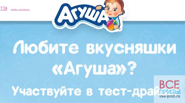 Любите вкусняшки «Агуша»? Участвуйте в тест-драйве!