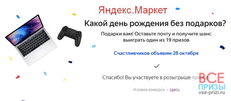 Яндекс.Маркет 19 лет розыгрыш призов