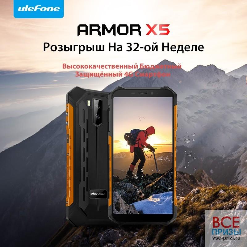 Розыгрыш смартфона Ulefone Armor X5