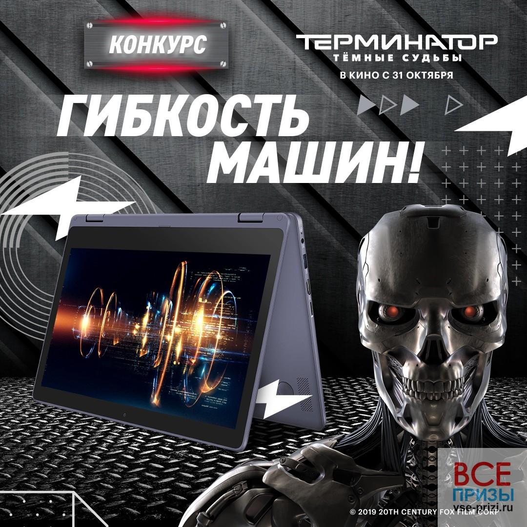 Эльдорадо Выиграй мощный ноутбук-трансформер ASUS VivoBook Flip 14