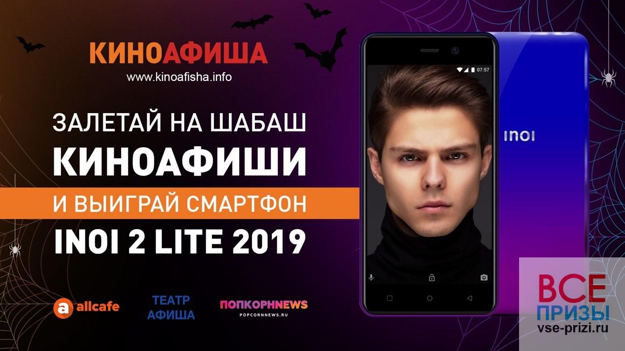 Киноафиша Разыгрываем смартфон INOI 2 Lite 2019!