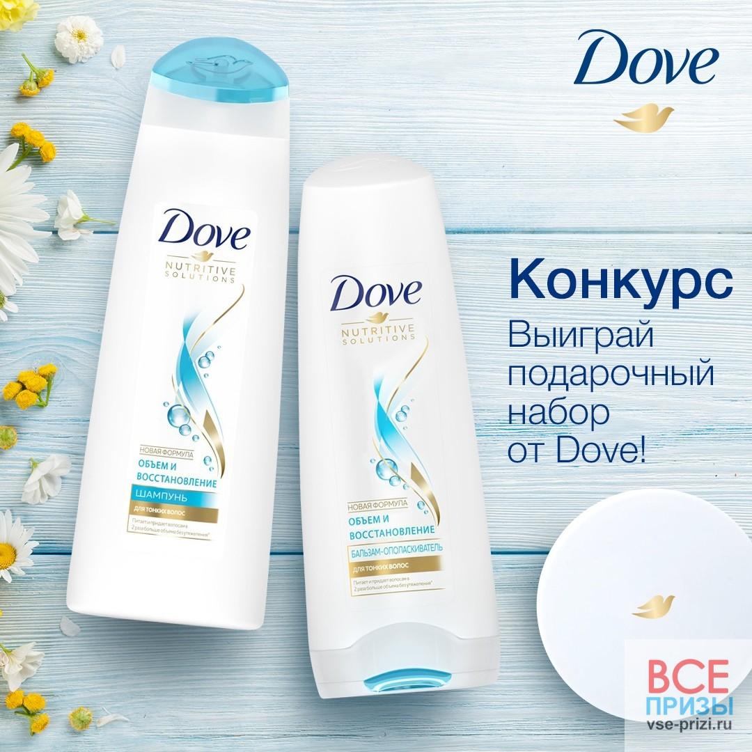 Dove выиграть один из 5 подарочных наборов бренда!