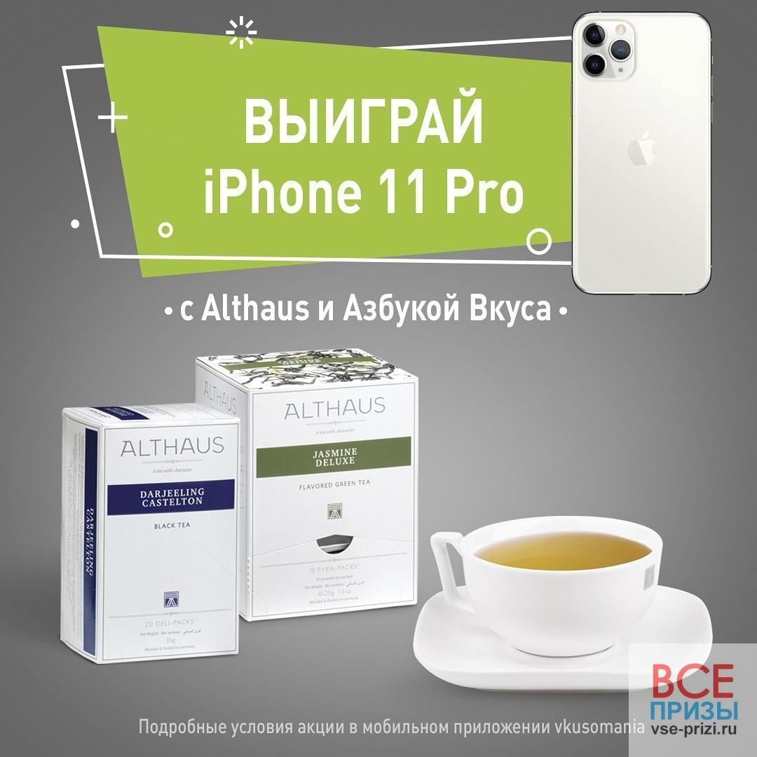 Купите чай - выиграйте IPhone 11 Pro