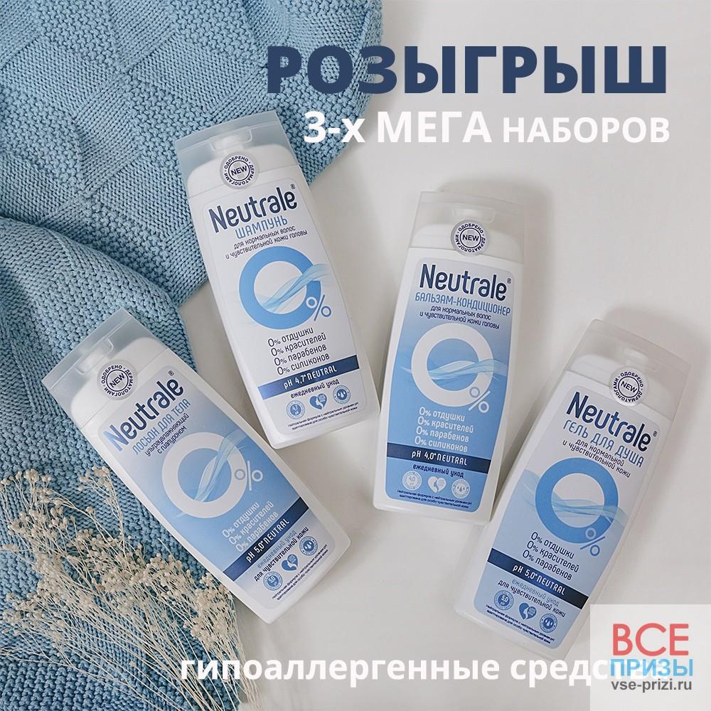 Аптека.ру МЕГА-розыгрыш гипоаллергенных средств для волос и тела NEUTRALE!