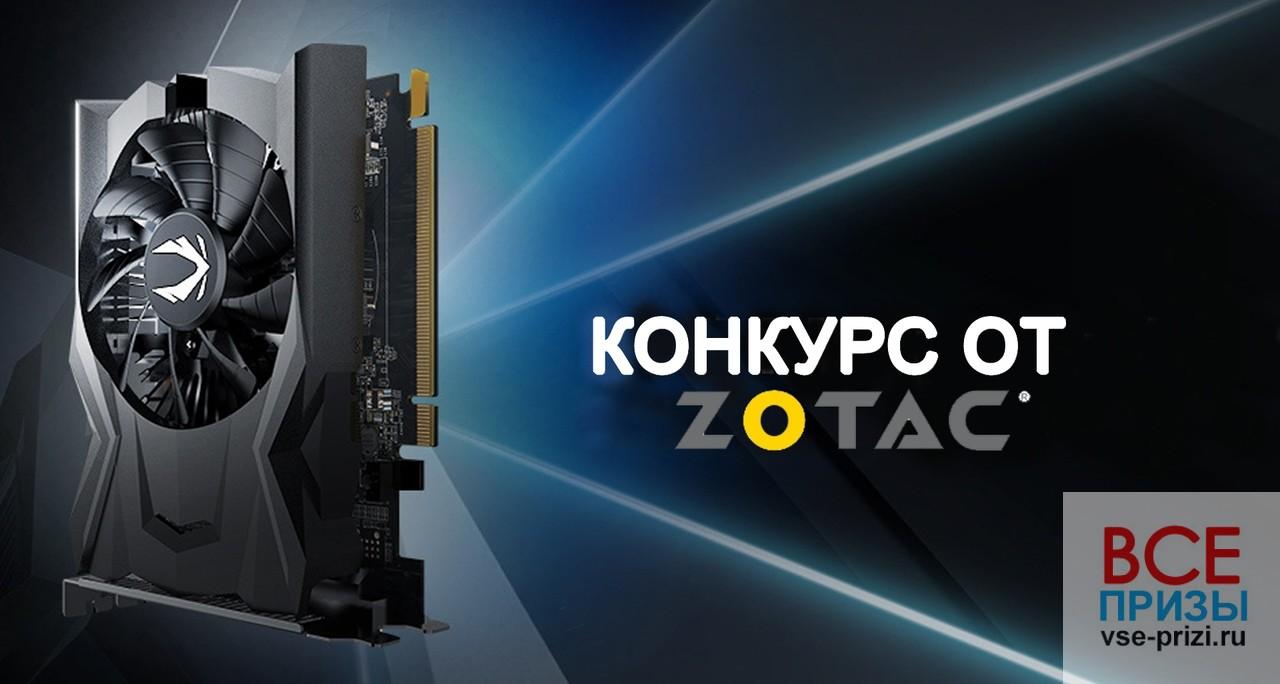 Выиграй отличную видеокарту ZOTAC GTX 1650!