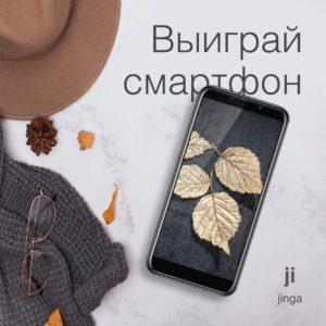 Выиграй смартфон Jinga Joy PRO!