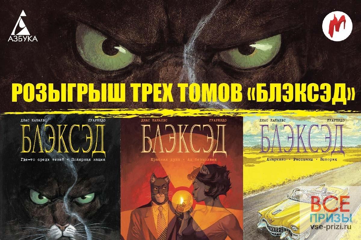 Розыгрыш полного собрания комиксов Блэксэд в трёх томах