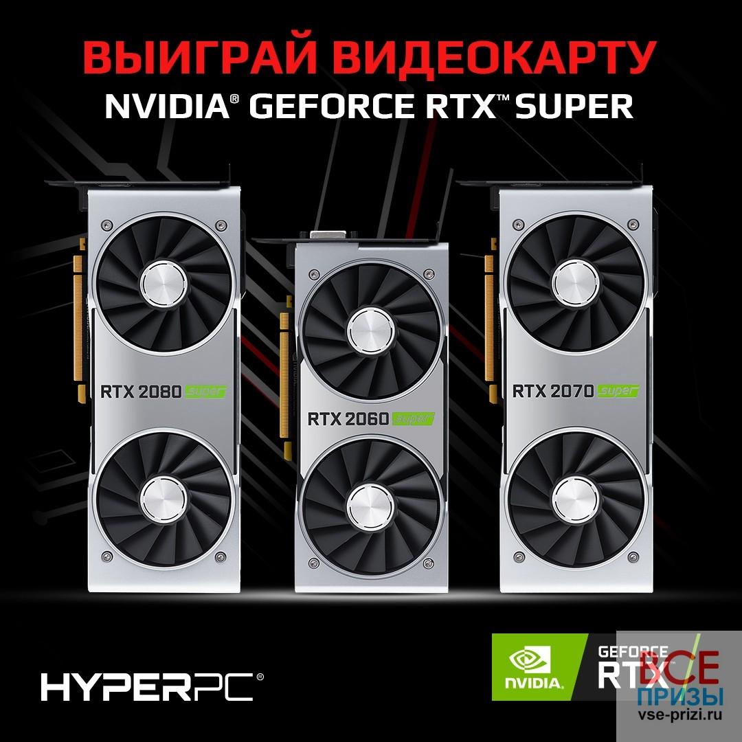 HYPERPC КОНКУРС приуроченный к ИгроМир 2019