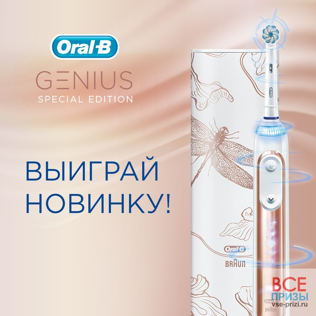 Получите шанс выиграть зубную щетку от Oral-B