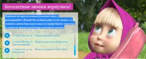 Бесплатный звонок от Маши для вашего ребенка