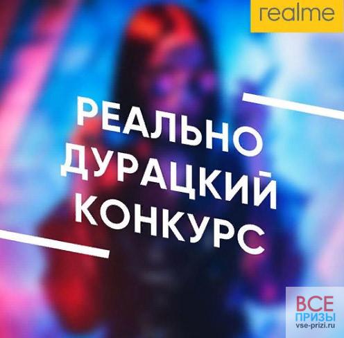 """Объявляем """"Реально дурацкий конкурс"""""""