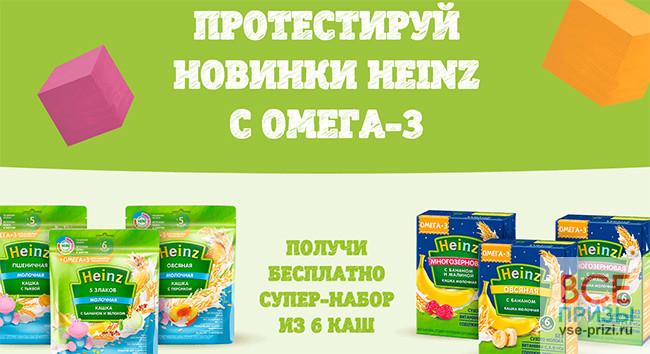 ПРОТЕСТИРУЙ НОВИНКИ HEINZ C ОМЕГА-3