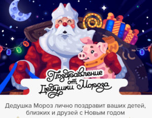 Бесплатно именное поздравление от Деда Мороза для вашего ребенка