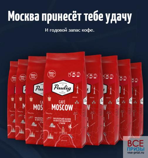 Акция Кофе Paulig #МОСКВЕПОВКУСУ