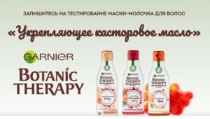 Botanic Therapy приглашает на тест-драйв