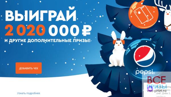 Pepsi и Lipton выиграй 2020000 руб. и другие призы