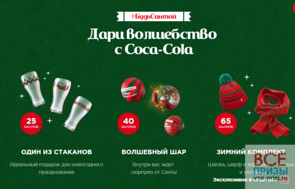 Акция Coca-Cola БудьСантой 2019