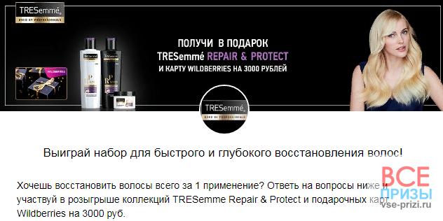 Участвуй в розыгрыше коллекций TRESemme Repair & Protect