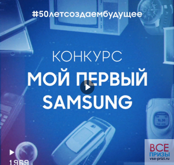 Конкурс вспомни свое первое устройство Samsung