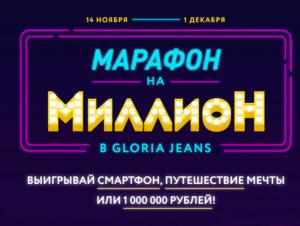 МАРАФОН НА Миллион в Gloria Jeans