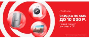 Акция Мвидео скидка до 10000 рублей