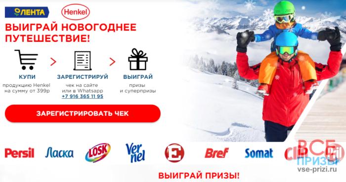 Лента и Henkel Выиграй новогоднее путешествие