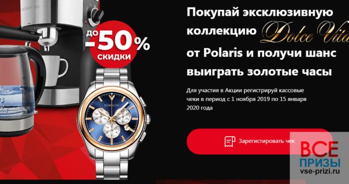 https://promo-polaris.ru/