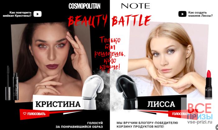 Конкурс Cosmopolitan и Note