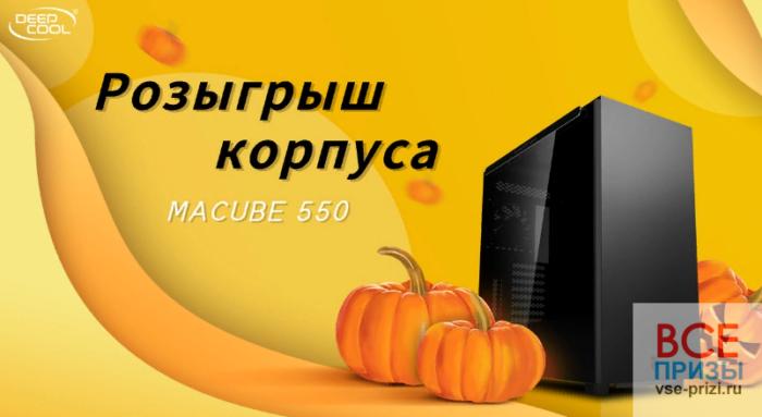 Deepcool выиграй компьютерный корпус MACUBE 550
