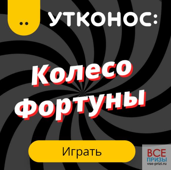 Акция Колесо фортуны от Утконос