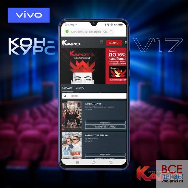 Vivo Разыгрываем билеты в кино от КАРО и фирменный рюкзак vivo