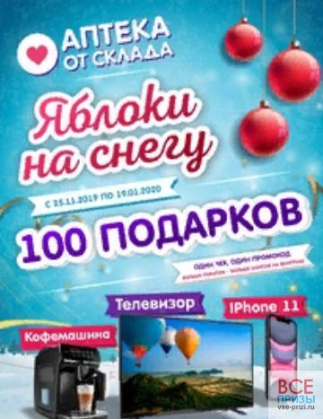 Аптека от склада: «Яблоки на снегу