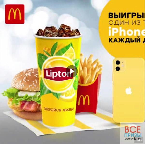 Акция Покупай Lipton Ice Tea выиграть один из трех iPhone 11 каждый день