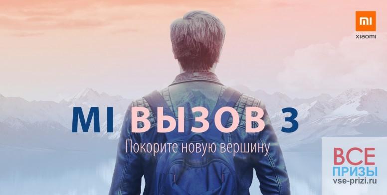 Конкурс Xiaomi Mi Вызов 3! Покорите новую вершину!