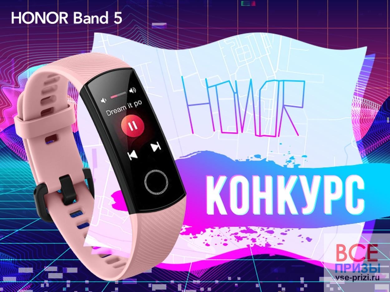 Дарим Фитнес-трекер HONOR Band 5