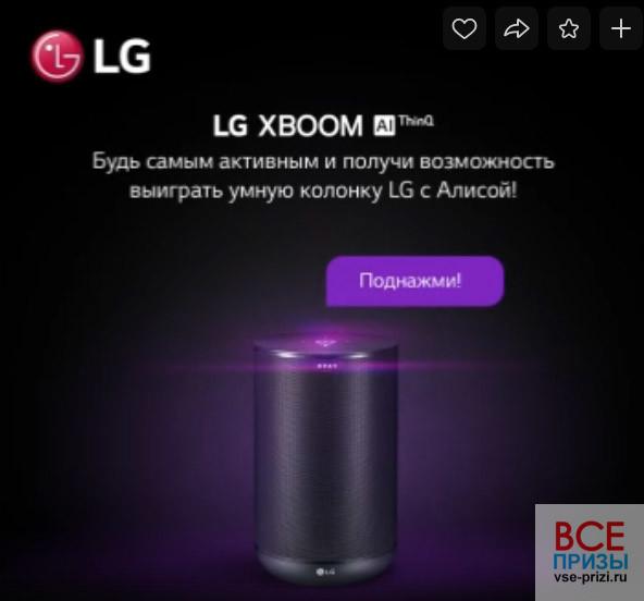 Выиграй умную колонку LG XBOOM